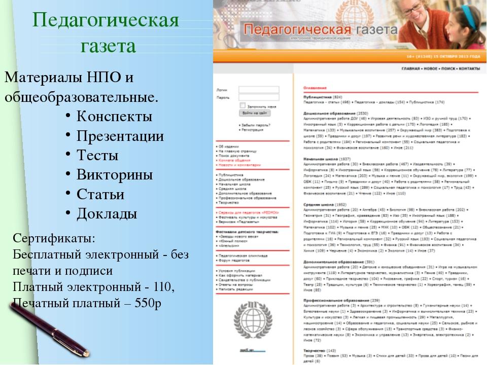 Педагогическая газета Материалы НПО и общеобразовательные. Конспекты Презента...