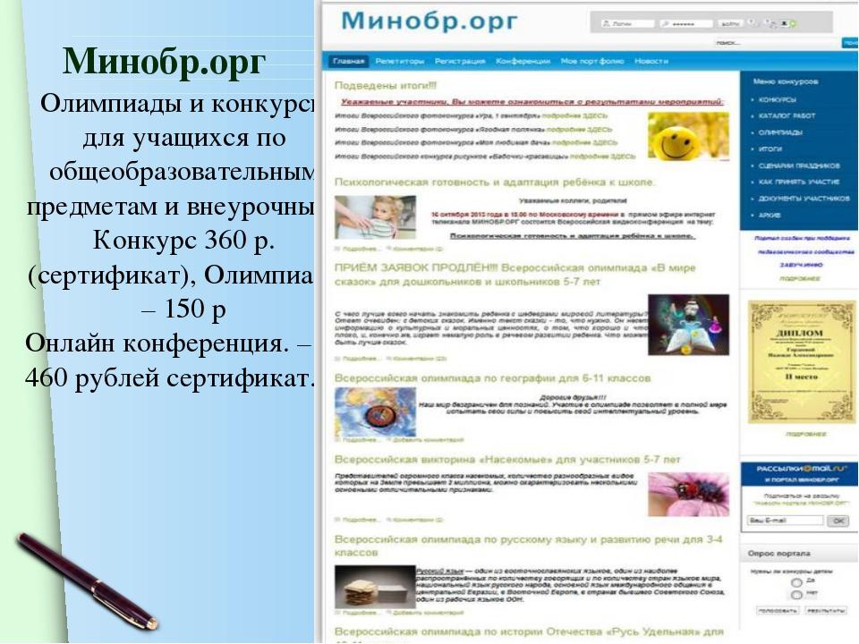 Олимпиады и конкурсы для учащихся по общеобразовательным предметам и внеурочн...