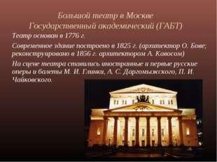Большой театр в Москве Государственный академический (ГАБТ) Театр основан в 1