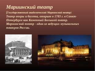 Мариинский театр (Государственный академический Мариинский театр) Театр оперы