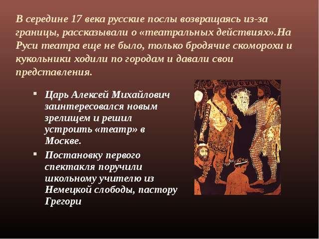 В середине 17 века русские послы возвращаясь из-за границы, рассказывали о «т...