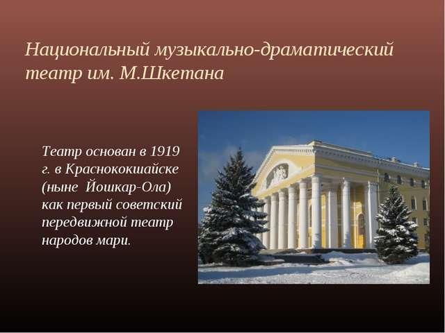 Национальный музыкально-драматический театр им. М.Шкетана Театр основан в 191...