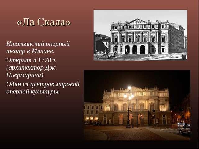 «Ла Скала» Итальянский оперный театр в Милане. Открыт в 1778 г.(архитектор Дж...