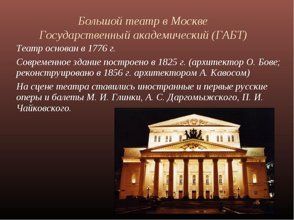 Большой театр в Москве Государственный академический (ГАБТ) Театр основан в 1...