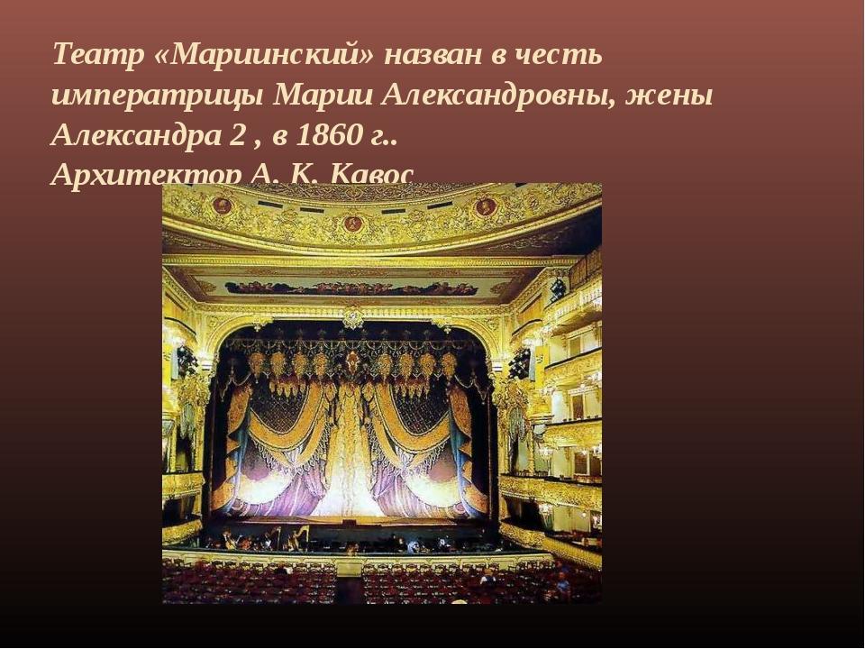 Театр «Мариинский» назван в честь императрицы Марии Александровны, жены Алекс...