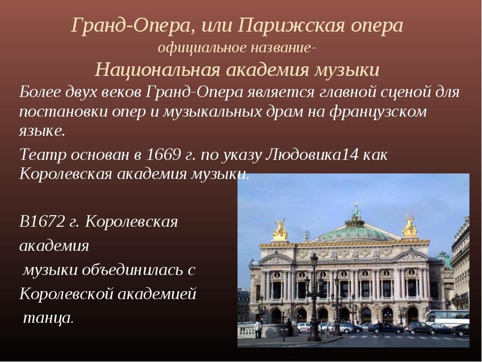 Гранд-Опера, или Парижская опера официальное название- Национальная академия...