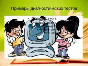 Примеры диагностических тестов