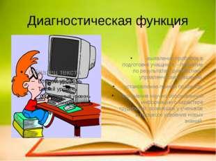 Диагностическая функция -выявление пробелов в подготовке учащихся; - принятие
