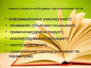 Навыки учащихся необходимые при выполнении тестов информационные навыки(узнаё