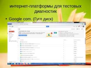 интернет-платформы для тестовых диагностик Google com. (Гугл диск)