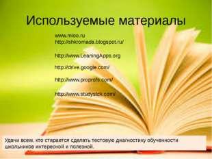 Используемые материалы www.mioo.ru http://shkromada.blogspot.ru/ http://www.L