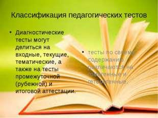 Классификация педагогических тестов Диагностические тесты могут делиться на в