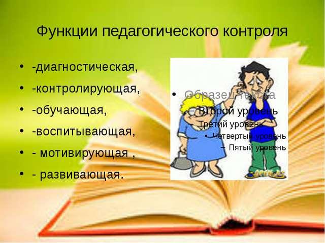 Функции педагогического контроля -диагностическая, -контролирующая, -обучающа...