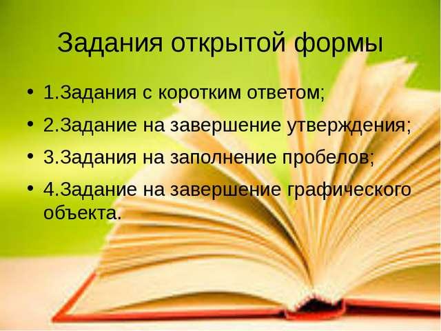 Задания открытой формы 1.Задания с коротким ответом; 2.Задание на завершение...