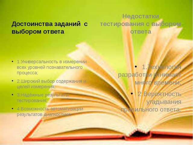 Достоинства заданий с выбором ответа 1.Универсальность в измерении всех уровн...