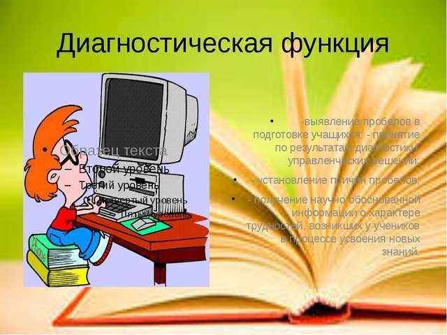 Диагностическая функция -выявление пробелов в подготовке учащихся; - принятие...