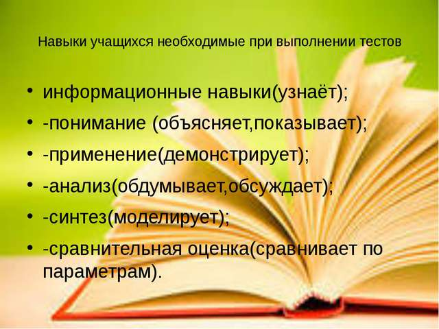 Навыки учащихся необходимые при выполнении тестов информационные навыки(узнаё...