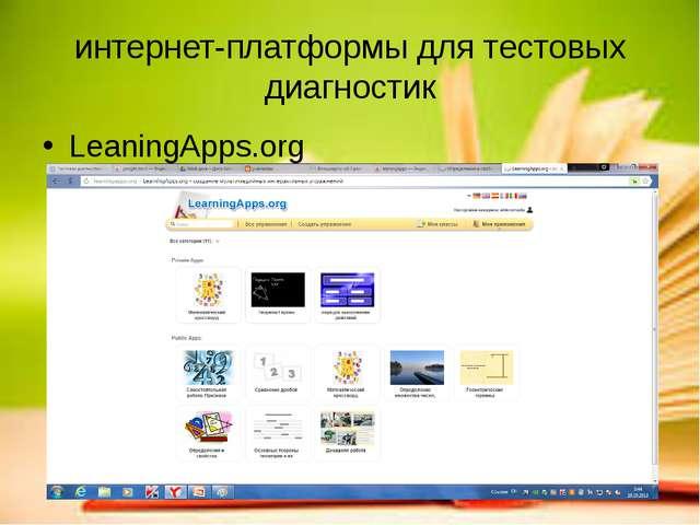 интернет-платформы для тестовых диагностик LeaningApps.org