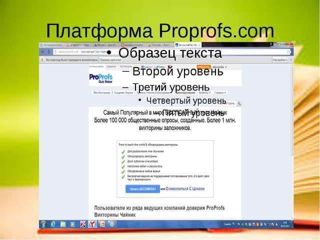 Платформа Proprofs.com