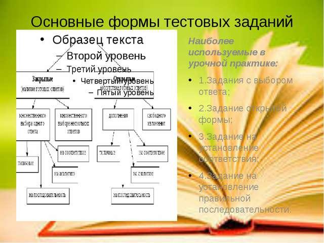 Основные формы тестовых заданий Наиболее используемые в урочной практике: 1.З...