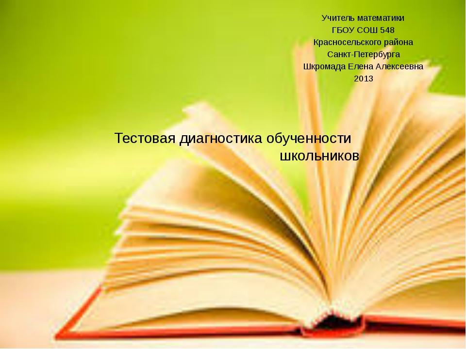 Тестовая диагностика обученности школьников Учитель математики ГБОУ СОШ 548 К...