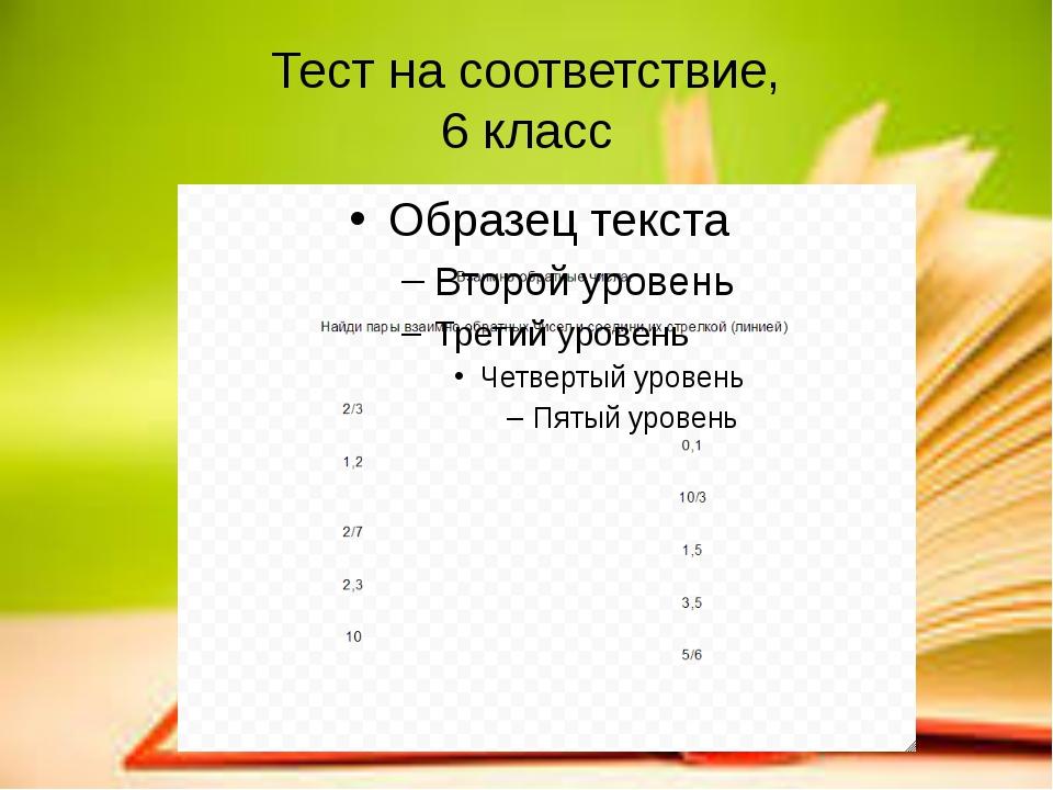 Тест на соответствие, 6 класс