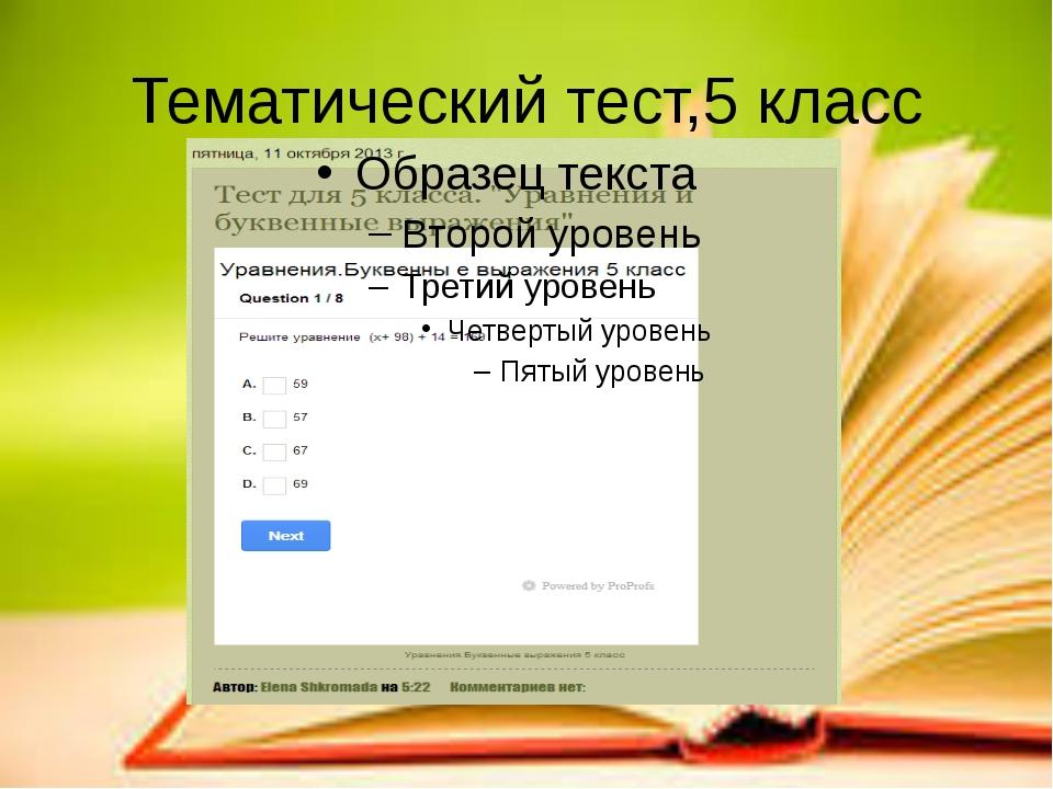 Тематический тест,5 класс