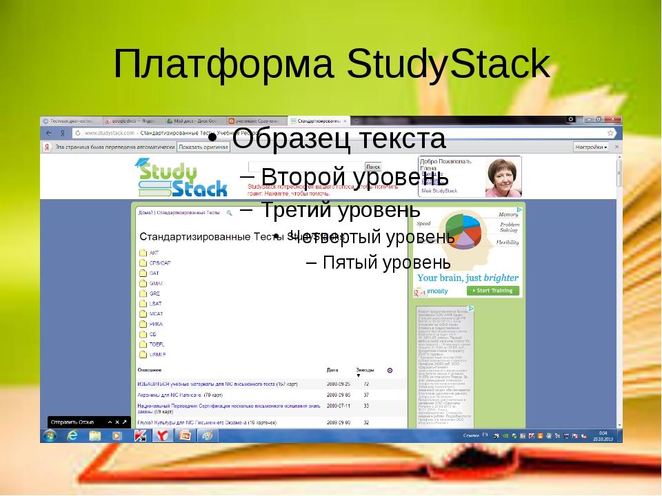 Платформа StudyStack