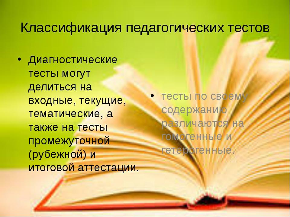 Классификация педагогических тестов Диагностические тесты могут делиться на в...