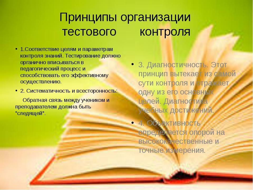Принципы организации тестового контроля 1.Соответствие целям и параметрам кон...