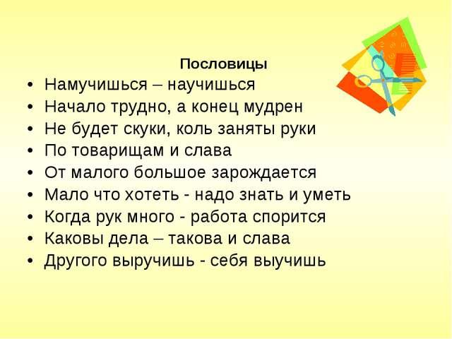 Пословицы Намучишься – научишься Начало трудно, а конец мудрен Не будет скуки...