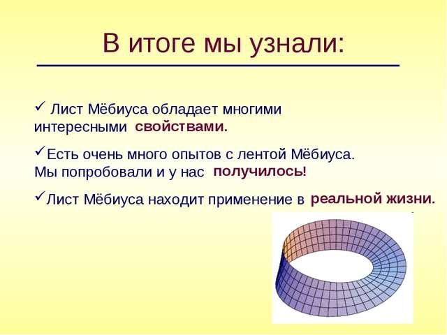 В итоге мы узнали: Лист Мёбиуса обладает многими интересными Есть очень много...