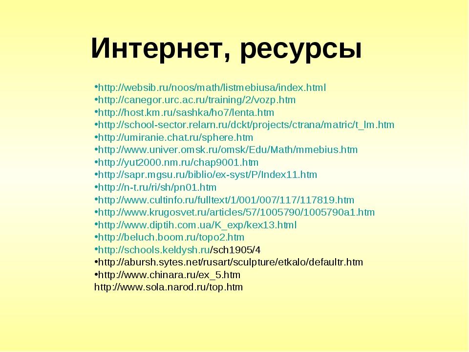 Интернет, ресурсы http://websib.ru/noos/math/listmebiusa/index.html http://ca...