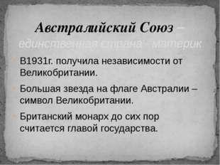 В1931г. получила независимости от Великобритании. Большая звезда на флаге Авс