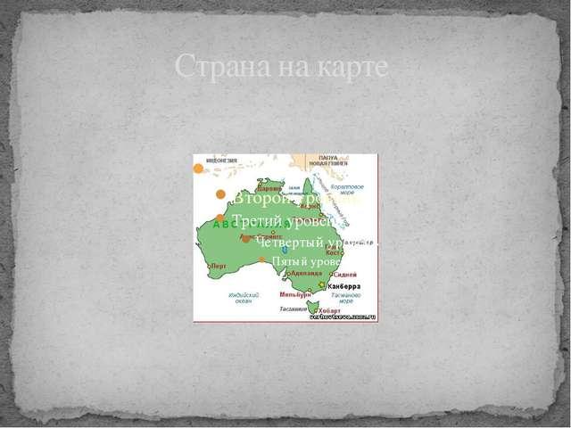 Страна на карте