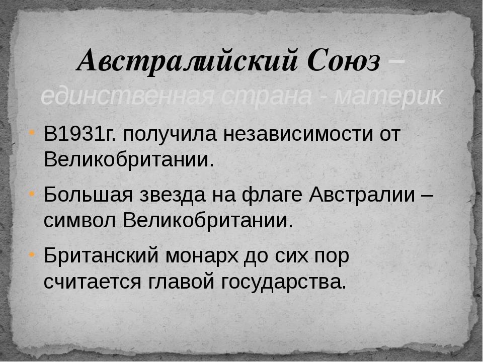 В1931г. получила независимости от Великобритании. Большая звезда на флаге Авс...