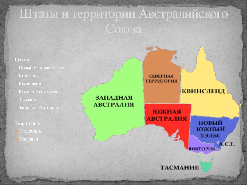 Штаты: Новый Южный Уэльс, Виктория, Квинсленд, Южная Австралия, Тасмания, Зап...