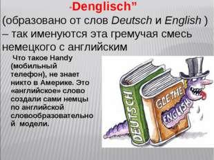 """""""Denglisch"""" (образовано от слов Deutsch и English ) – так именуются эта грем"""
