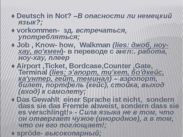 ♦ Deutsch in Not? –В опасности ли немецкий язык?; ♦ vorkommen- зд. встречатьс...
