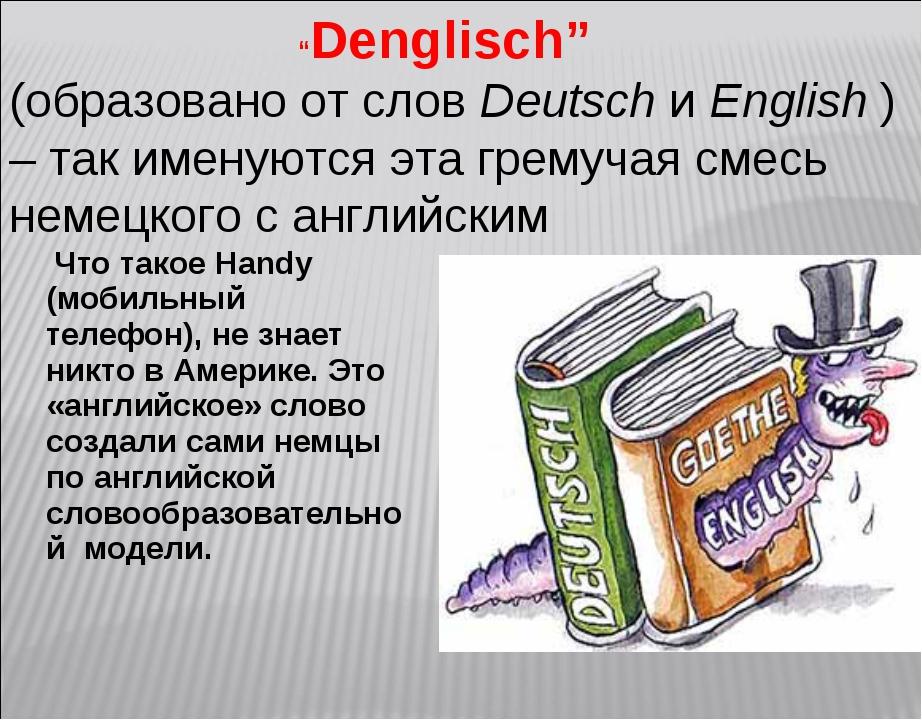 """""""Denglisch"""" (образовано от слов Deutsch и English ) – так именуются эта грем..."""