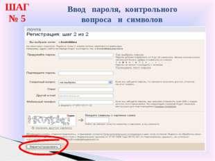 Ввод пароля, контрольного вопроса и символов ШАГ № 5