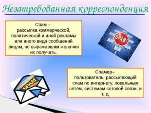 Спам – рассылка коммерческой, политической и иной рекламы или иного вида соо
