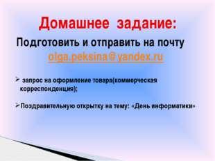 Домашнее задание: Подготовить и отправить на почту olga.peksina@yandex.ru зап