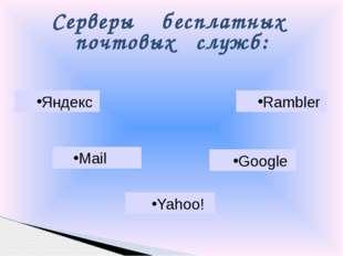 Серверы бесплатных почтовых служб: Mail Rambler Google Яндекс Yahoo!
