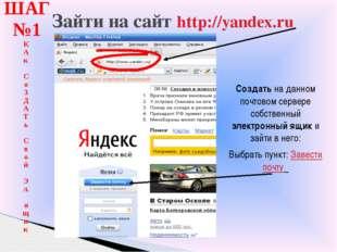 Зайти на сайт http://yandex.ru ШАГ №1 К Ак Со З Д А Т ь Свой Эл. ящик Создать