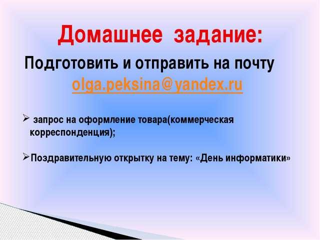 Домашнее задание: Подготовить и отправить на почту olga.peksina@yandex.ru зап...
