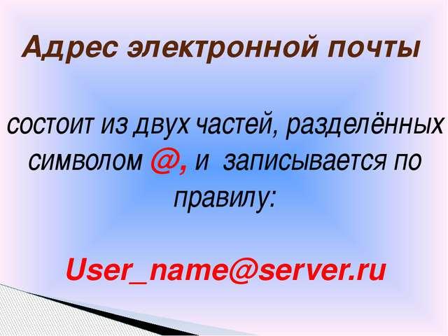 состоит из двух частей, разделённых символом @, и записывается по правилу: Us...