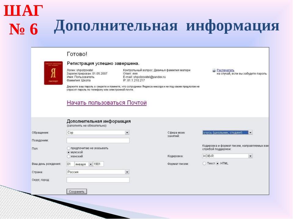Дополнительная информация ШАГ № 6