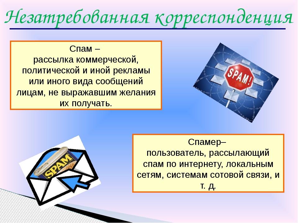 Спам – рассылка коммерческой, политической и иной рекламы или иного вида соо...