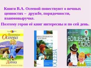 Книги В.А. Осеевой повествуют о вечных ценностях – дружбе, порядочности, вза